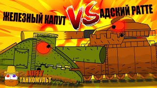 Советский Железный Капут против Адского РАТТЕ - Гладиаторские бои - Мультики про танки