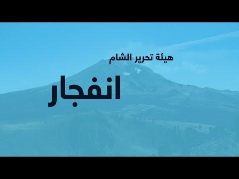 انفجار أمام مكتب لـ-تحرير الشام- بإدلب  - نشر قبل 4 ساعة
