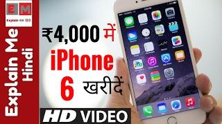 महज 4,000 रुपये में खरीदें iPhone6