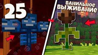 вЫЖИВАНИЕ МАЙНКРАФТ #25  Как получить розу Визера? Иссушитель! ВАНИЛЬНОЕ ВЫЖИВАНИЕ В Minecraft!