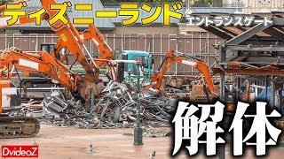 ディズニーランドエントランスゲート工事 ~東側取り壊し編~