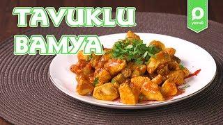 Tavuklu Bamya Tarifi - Onedio Yemek - Sağlıklı Tarifleri