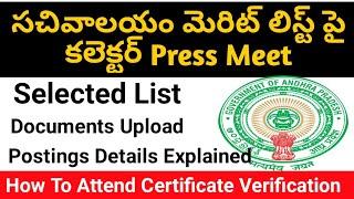 Collector press meet on grama sachivalayam merit list, sachivalayam certificate verification thumbnail