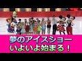 【羽生結弦】24時間テレビの番組宣伝に登場!ディズニーとの夢のアイスショーがいよいよ始まる!!#yuzuruhanyu