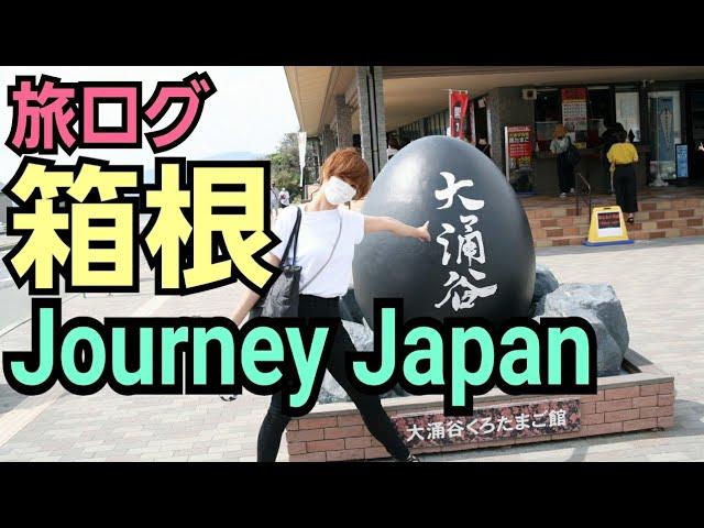 【箱根】晴天ちゃん大涌谷に行く~【Journey Japan】