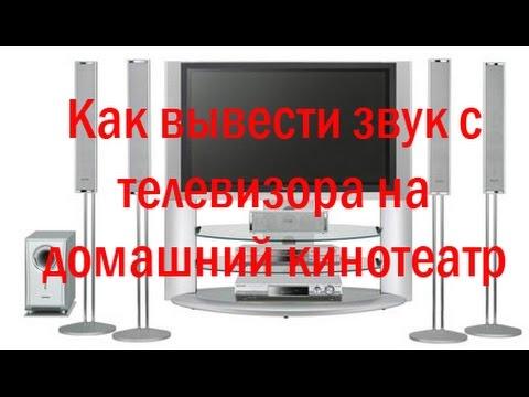 Как вывести звук с телевизора на домашний кинотеатр/ AV ресивер.