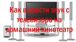 Как вывести звук с телевизора на домашний кинотеатр/ AV ресивер.(Как настроить звук с телевизора на домашний кинотеатр - http://pk-help.com/network/tv-av-receiver/, 2015-03-09T18:38:24.000Z)