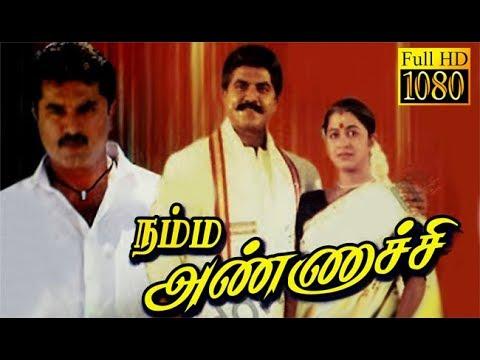Namma Annachi | Sarathkumar,Vivek,Radhika,Heera | Tamil Superhit Movie HD