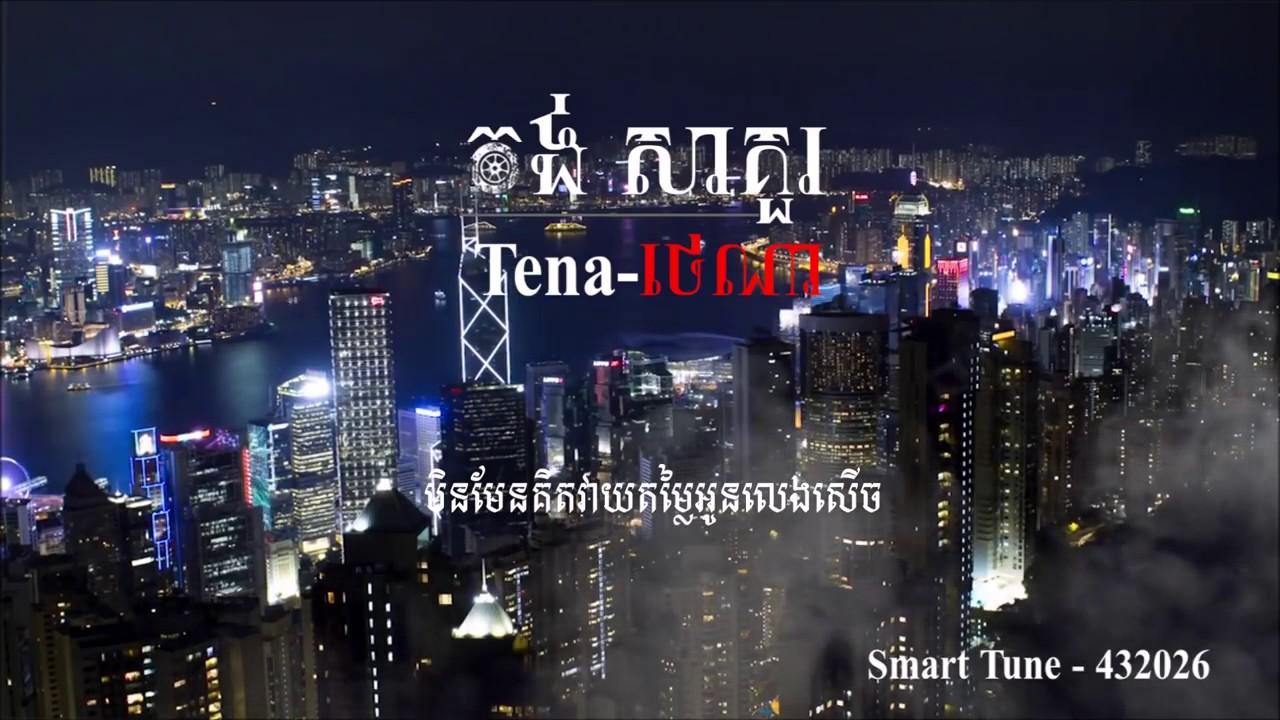 Tena   កង់សាគួរ Lyrics