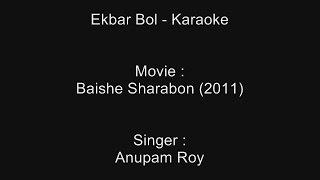 Ekbar Bol - Karaoke - Baishe Sharabon (2011) - Anupam Roy