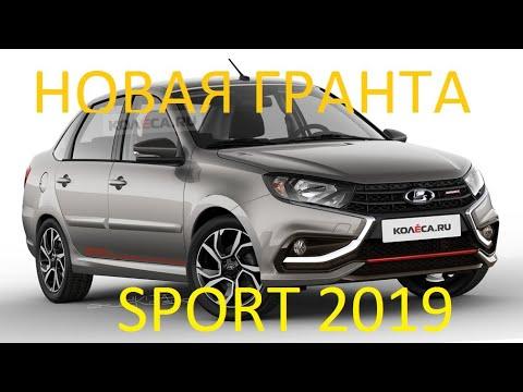 Новая Лада Гранта Спорт 2019 уже близко! Свежие новости GRANTA SPORT NEW 2019. Хорошо забытое старое