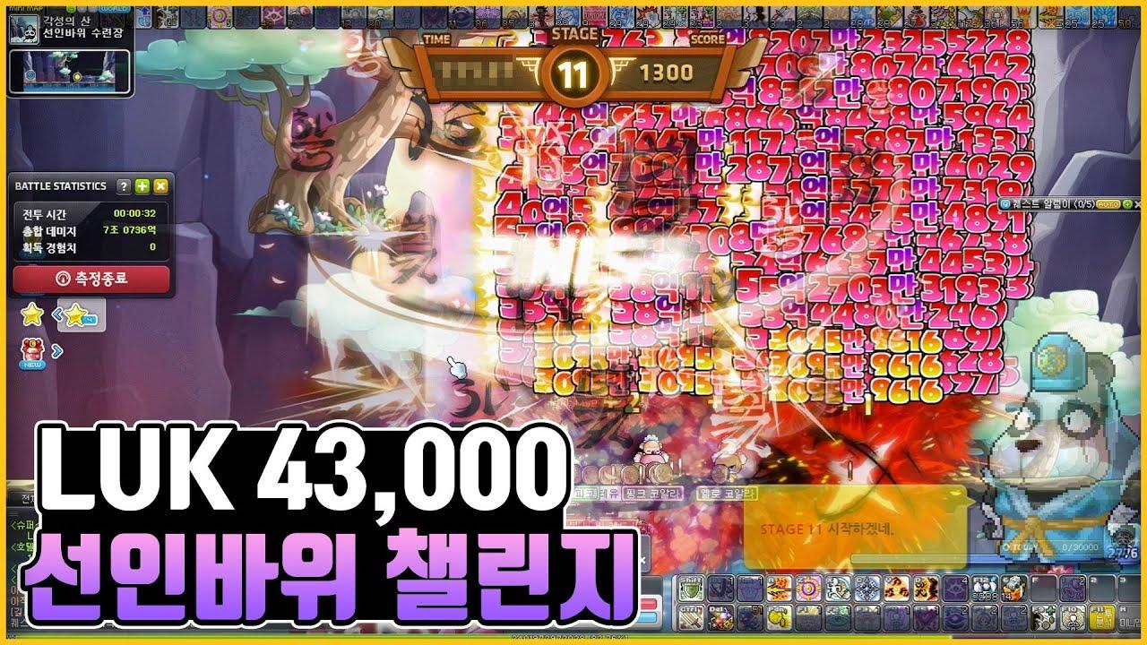 섀도어 LUK 43,000 선인바위 챌린지[메이플 프론]