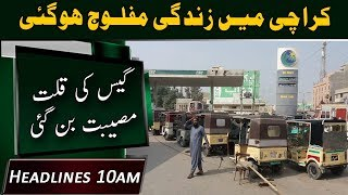 SSGC stops gas supply to CNG sector | Headlines 10:00AM | 14 December 2018