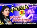 Intezaar || Mujhe Har Pal Intezaar Hai Tumhara || Jyoti Vanzara || Hindi Romantic Song ||