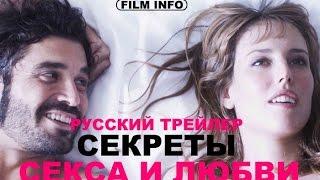 Секреты секса и любви (2016) Русский трейлер