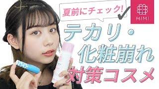 知って損ナシ!プチプラ優秀♡テカリ・化粧崩れ対策コスメ もけみん編♡MimiTV♡ thumbnail