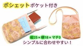 長財布も入る😃シンプルで使いやすい👍縦長ポシェット🌈✨ Useful Mini Bag【DIY】 thumbnail