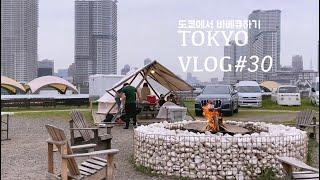 도쿄 브이로그#30 도쿄에서 바베큐하기Jyomy&…
