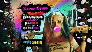 Харли Квин-You Don't Own Me