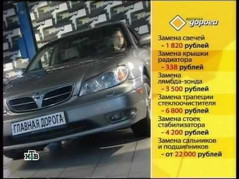 Секонд Тест Nissan Maxima