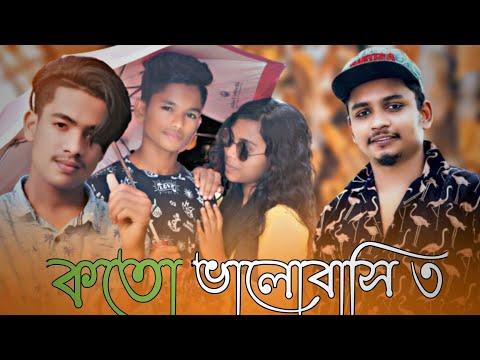 কতো ভালোবাসি3।।Smaz vai।।koto valobashi3।।bangla।।new।song।smaz vai।।murad hossain
