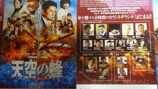 天空の蜂 B 2015 映画チラシ 2015年9月12日公開 【映画鑑賞&グッズ探求...