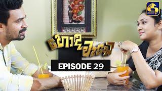Honda Wade Episode 29 || හොඳ වැඩේ  || 01st October 2020 Thumbnail
