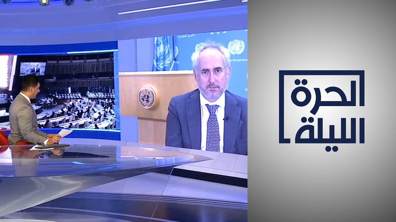 المتحدث باسم الأمين العام للأمم المتحدة للحرة: نتحدث مع طالبان بشأن حماية حقوق المرأة  - 03:54-2021 / 9 / 24