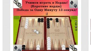 Учимся играть в Нарды! (Короткие нарды) Победа за Одну Минуту 13 секунд! ;)