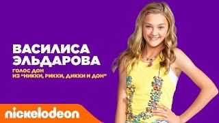 Актёры дубляжа Nickelodeon | Василиса Эльдарова из