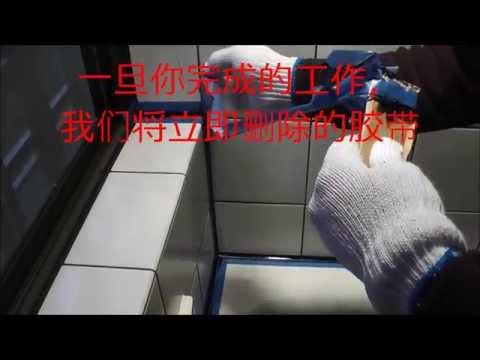 重鋪矽利康浴室填縫施工技巧,業餘必看(請在字幕旁觀)