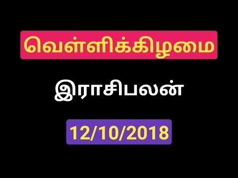 12-10-2018 - இன்றைய ராசி பலன் | Indraya Rasi Palan