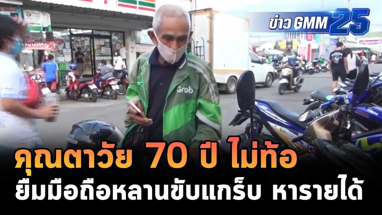 คุณตาวัย 70ปี ไม่ท้อ ขับแกร็บหารายได้ | ข่าว GMM25