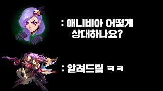 [롤] 현 1티어 애니비아를 상대하는 방법 [조닥수]