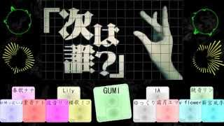 【ボカロ+UTAU】被害妄想携帯女子(笑)【合唱】