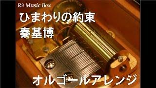 ひまわりの約束(オルゴールVer.)