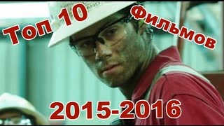 Топ 10 лучших фильмов 2015-2016 год
