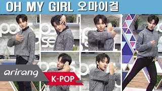 [Pops in Seoul] Samuel's Dance How To! OH MY GIRL(오마이걸)'s Remember Me(불꽃놀이)