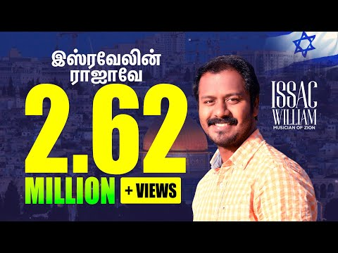 TAMIL CHRISTIAN SONG ISRAVAELIN RAJAVAE   MUSICIAN OF ZION ISSAC WILLIAM