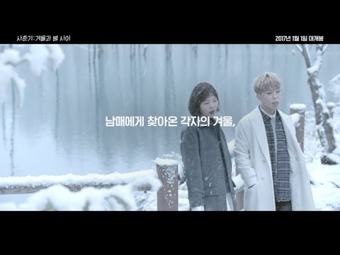 AKMU - MUSICAL SHORT FILM '사춘기 : 겨울과 봄 사이' TRAILER