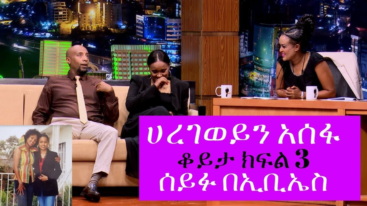 Ethiopian Famous Actress Hargewin Aseffa Interview With Seifu On Seifu On EBS TV Part 3