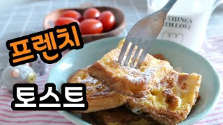 프렌치 토스트:식빵토스트:간단요리