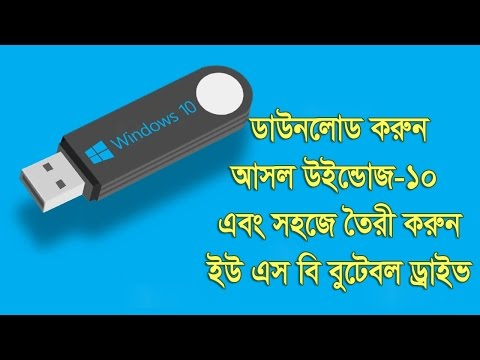Startup windows 10 bootable usb drive download iso