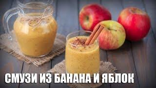 Смузи из банана и яблок (с апельсиновым соком) — видео рецепт