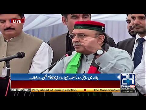 PPP co-chairman Asif Ali Zardari addressing Fata Convention | 24 News HD