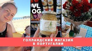 VLOG 7 Обзор покупок пляж и голландский магазин в Португалии