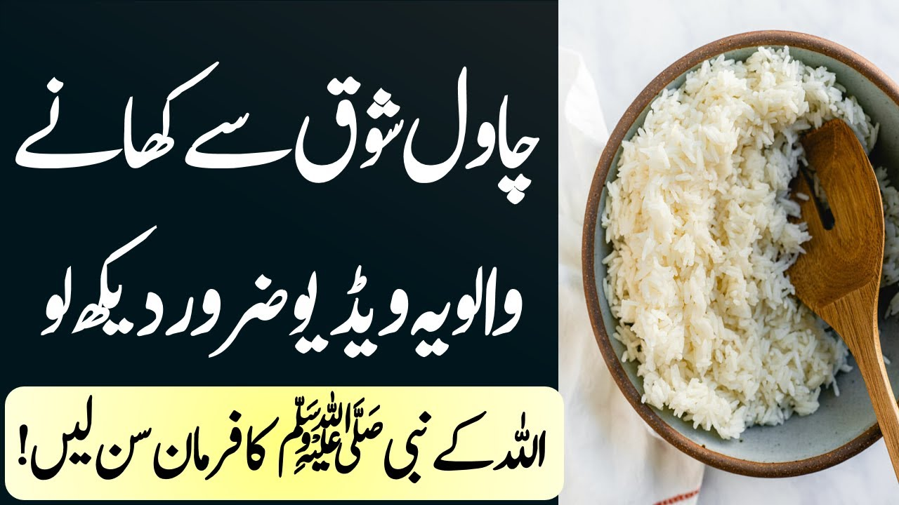 Islam's opinion on eating rice   Farman  Nabvi About rice   Chawal Khana Farman Nabvi   Baryani