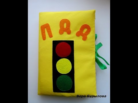 Книжка своими руками по правилам дорожного движения