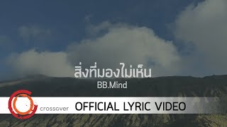 BB.Mind - สิ่งที่มองไม่เห็น | Invisible [Official Lyric Video]