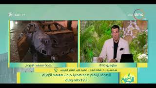 8 الصبح - هاتفيا.. د. هالة صلاح .. أحدث الاخبار لعدد الضحايا  حادثة معهد الأورام